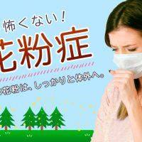 もう強くない!花粉症。問題の花粉は、しっかりと体外へデトックスしましょう。