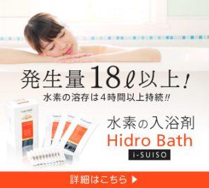 水素の入浴材Hydro Bath (ハイドロバス)は、たった10分の入浴で、本格的なスキンケアが完了します。ラクラク美白ケア。