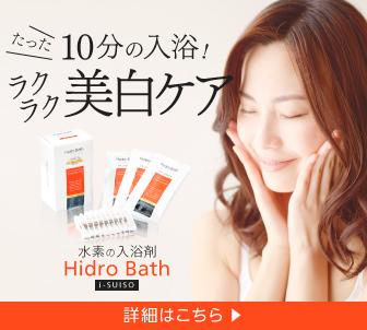 たった10分の入浴!ラクラク美白ケアができる、水素の入浴材ハイドロバス。