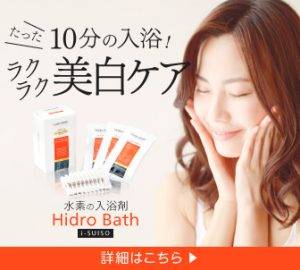 たった10分の入浴でラクラク美白ケア 水素の入浴材ハイドロバス(Hydro Bath)