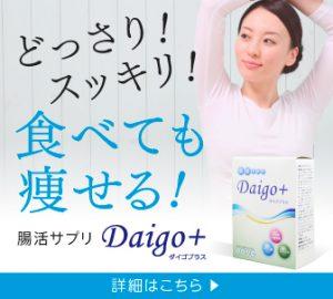 どっさり!スッキリ!食べても痩せる!腸活サプリ Daigo+ダイゴプラスの詳細はこちら