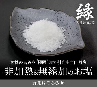 """天日熟成塩の縁(えにし)は、素材の旨みを""""極限""""まで引き出す自然塩です。非加熱&無添加のお塩です。"""