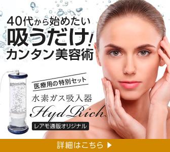 40代から始めたい吸うだけ!カンタン美容術。医療用の特別セット、水素ガス吸入器Hyd Rich(ハイドリッチ)のレアモ通販オリジナル商品です。