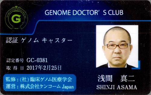 一般社団法人 臨床ゲノム医療学会 ゲノムドクタークラブ認証ゲノムキャスター 淺間真二