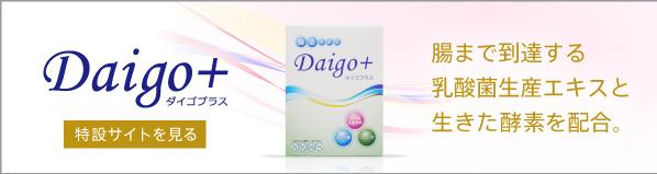 腸まで到達する乳酸菌生産エキスと生きた腸活サプリを配合。便秘やダイエットでお悩みの方へ。Daigo+(ダイゴプラス)特設ページはこちらから