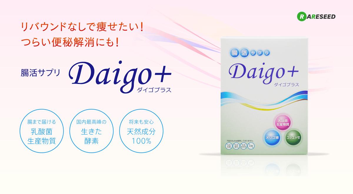 リバウンドなしでも痩せたい。つらい便秘解消にも。腸活サプリDaigo+(ダイゴプラス)