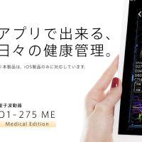アプリでできる、日々の健康管理。O1-125 ME(Medical Edition)
