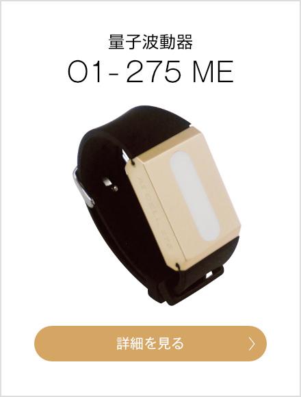 治療院などのオーナーとご家庭用として人気。量子波動器オールワン O1-275ME(メディカルエディション)の詳細を見る