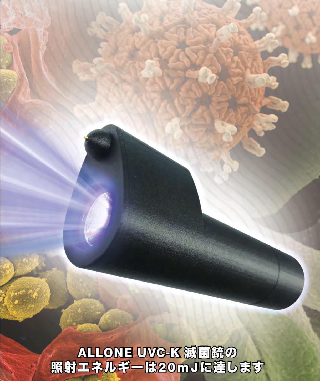 UVC-K05